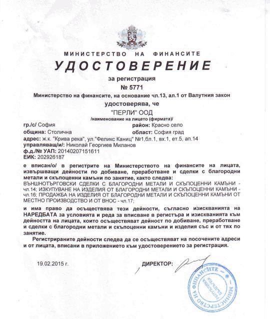 Удостоверени регистриран търговец