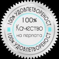 100% удовлетвореност
