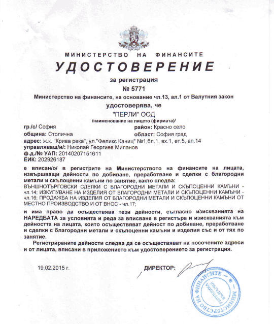 удостоверение за регистрация